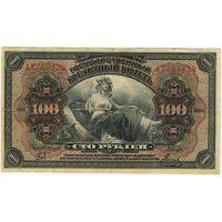 100 рублей 1918 Дальний восток  АХ 767428