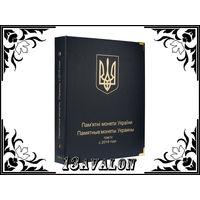 Альбом для юбилейных монет Украины. Том 4, с 2018 г, Коллекционер КоллекционерЪ IV