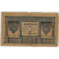 1 рубль 1898 Тимашев Никифоров  ВС 104219 (очень редкий кассир)