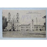 Минск Соборная площадь 1915