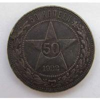 1922 г. 50 копеек. ПЛ N1