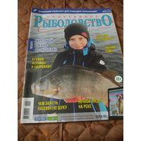 "Журнал ""Спортивное рыболовство"""