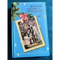 Большая книга Рождества
