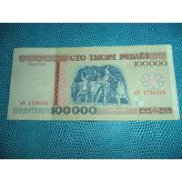 100000 рублей РБ серия вХ