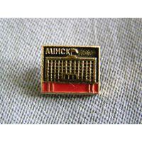 Минск (фрачник со зданием Мингорисполкома)