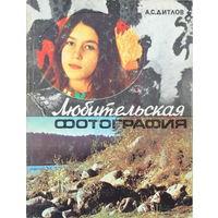 ЛЮБИТЕЛЬСКАЯ ФОТОГРАФИЯ - 1979г.