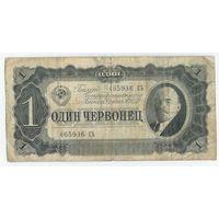 СССР, 1 червонец 1937 год.