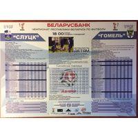 Слуцк - Гомель (21.06.2015)