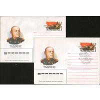 СССР 1984 г ХМК с ОМ  90 лет со дня рождения П.С. Рыбалко. 2 конверта с ОМ,в т.ч. с СГ.