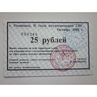 25-РУБЛЕЙ-РЕПЛИКА.