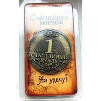 1 счастливый рубль
