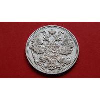 15 Копеек 1909 -Российская Империя- Николай II - *серебро/биллон -отличное состояние-
