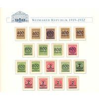 Германия Инфляция 2 серии (**) 1923 г
