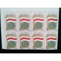 Беларусь 1992  ФЛАГ БЕЛАРУСИ    8 марок (2х4)