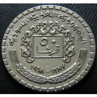 1к Сирия 50 пиастров 1968 распродажа коллекции