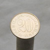 Югославия 20 пара 1977