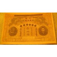 Китай 100$. (копия) распродажа