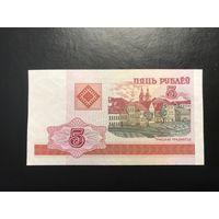 5 рублей Беларусь 2000 год серия ВБ