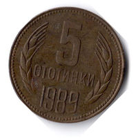 Болгария. 5 стотинок. 1989 г. Единственное предложение данного года на АУ