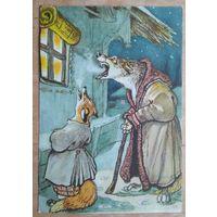 """Рачев Е. Иллюстр к сказке """"Волчья песня"""". 1956 г. Чистая"""