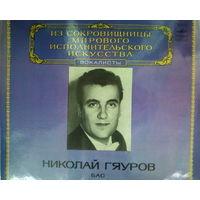 Винил-Николай Гяуров-Бас-Из сокровищницы мирового исполнительского искусства