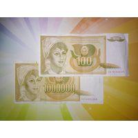 Югославия 100дин. 1990г и 1000 000дин. 1989г