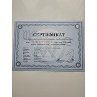 Сертификат Зодиаки на 12 монет