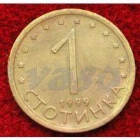 6690:  1 стотинка 1999 Болгария