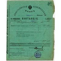 Квитанция Крестьянского поземельного банка на сумму 38 руб. 12 коп., 1908, Гродненское отделение
