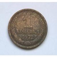 СССР. 1 копейка 1972 г.