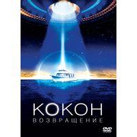 Фильмы: Кокон. Возвращение (Репак, DVD)
