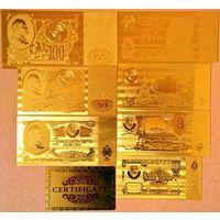 НОВИНКА! Золотые банкноты СССР + сертификат
