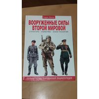 """Эндрю Молло """"Вооруженные силы второй мировой. Структура. Униформа. Знаки различия"""" Полная иллюстрированная энциклопедия"""