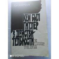 Кем был Гитлер в действительности. /Курт Бахман.