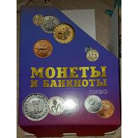 Монеты и банкноты. Папка для журналов
