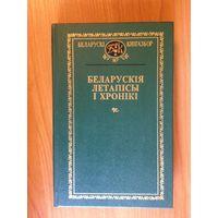 """Беларускiя летапiсы i хронiкi"", серыя ""Беларускi кнiгазбор"" (1997)"