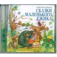 Аудио-книга Монах Лазарь (Афанасьев) - Сказки Маленького Ежика (2009)