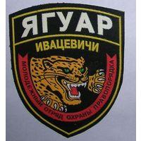 Шеврон молодежного отряда Ягуар Ивацевичи