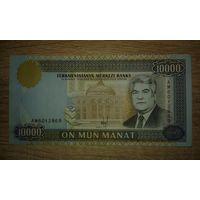 10000 манат 1996 года Туркменистан