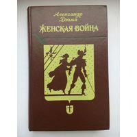 Женская война. Александр Дюма. Ленинград 1991