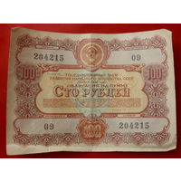 Облигация 100 рублей 1956 года. Серия 204215.