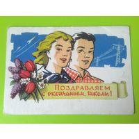 Открытка 1960г. Поздравляем с окончанием школы. худ.В. Степанов