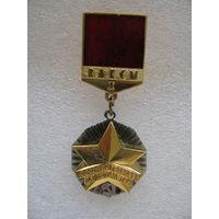 Знак ЦК ВЛКСМ. Молодой гвардеец XI пятилетки I степень
