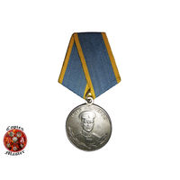 """Медаль """"Пётр Нестеров"""" (1994) (КОПИЯ)"""