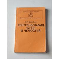 Ю.И.Воробьев, Ренгенография зубов и челюстей, Изд. Медицина, 1989, 176 с.