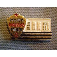 Музей 1941-1945 Минск (фрачник Белорусского государственного музея истории Великой Отечественной войны)