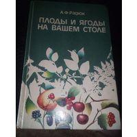 Плоды и ягоды на вашем столе