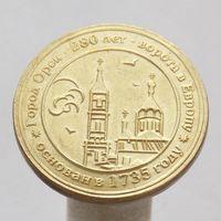 Памятная медаль в честь 280-летия г.Орск