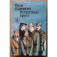 Петроград-Брест
