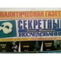 Аналитическая газета Секретные исследования. Номера 1-24 за 2012 год
